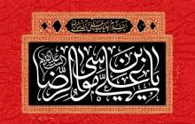 فایل لایه باز تصویر شهادت امام رضا (ع) / یا علی بن موسی الرضا