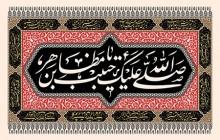 فایل لایه باز تصویر صلی الله علیک یا حبیب بن مظاهر