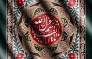 فایل لایه باز تصویر رحلت پیامبر اکرم (ص) / یا اباالقاسم یا رسول الله