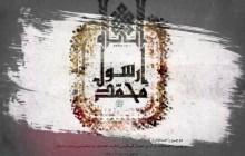 نماهنگ شهادت پیامبر اکرم (ص)