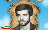 فایل لایه باز تصویر شهید عباس احمدی / شهدای شهر من