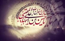 نماهنگ شهادت امام حسن علیه السلام