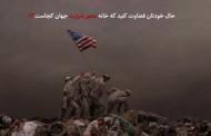 نماهنگ مرگ بر آمریکا با صدای حامد زمانی