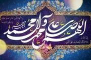 نماهنگ ولادت پیامبر (ص) و امام صادق علیه السلام - ۱