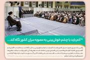 سخن نگاشت / آدم باید با چشم خوشبینی به مصوبه سران کشور نگاه کند