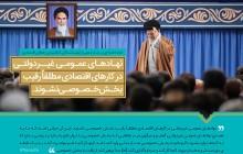 سخن نگاشت / نهادهای عمومی غیردولتی در کارهای اقتصادی مطلقاً رقیب بخش خصوصی نشوند