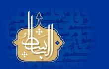 فایل لایه باز تصویر اسماء الحسنی / الباسط