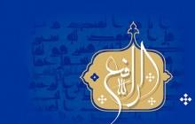 فایل لایه باز تصویر اسماء الحسنی / الرافع