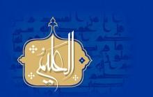 فایل لایه باز تصویر اسماء الحسنی / العلیم