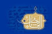 فایل لایه باز تصویر اسماء الحسنی / القابض