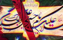 نماهنگ شهادت امام حسن عسکری علیه السلام