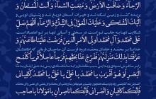 فایل لایه باز تصویر دعای فرج / ارسال شده توسط کاربران