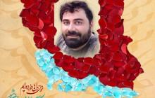 فایل لایه باز تصویر شهید مرتضی ابراهیمی / شهید مبارزه با اشرار و آشوبگران