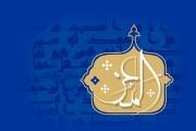 فایل لایه باز تصویر اسماء الحسنی / المعز