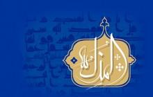 فایل لایه باز تصویر اسماء الحسنی / المذل