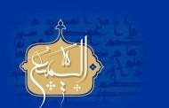 فایل لایه باز تصویر اسماء الحسنی / السمیع
