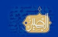 فایل لایه باز تصویر اسماء الحسنی / البصیر