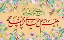 فایل لایه باز تصویر اللهم اجعل محیای محیا محمد و آل محمد