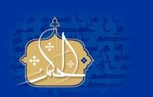 فایل لایه باز تصویر اسماء الحسنی / الحکم