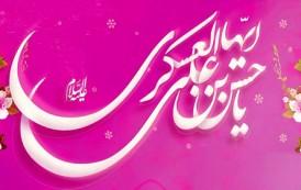 نماهنگ به مناسبت ولادت امام حسن عسکری