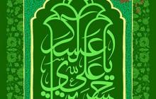 فایل لایه باز تصویر ولادت امام حسن عسکری (ع) / یا حسن بن علی العسکری