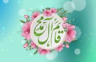 فایل لایه باز تصویر قائم آل محمد