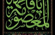 فایل لایه باز پرچم شهادت حضرت معصومه (س)