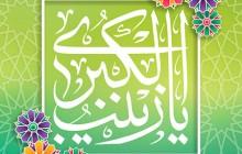 فایل لایه باز تصویر ولادت حضرت زینب کبری (س) / یا زینب الکبری