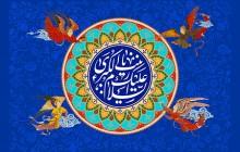 فایل لایه باز تصویر ولادت حضرت زینب کبری (س)