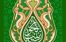 فایل لایه باز تصویر ولادت حضرت زینب (س) / یا زینب الحوراء