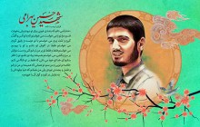 فایل لایه باز تصویر شهید حسین بهرامی