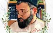 فایل لایه باز تصویر علامه شهید سید قیام الدین غازی