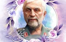 فایل لایه باز تصویر شهید حاج حسین همدانی