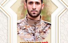فایل لایه باز تصویر حسن یوسف زبیب / شهید حزب الله لبنان