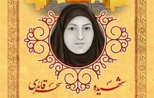 فایل لایه باز تصویر شهیده سحر قائدی
