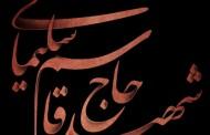 فایل لایه باز تایپوگرافی نام شهید حاج قاسم سلیمانی / ارسال شده توسط کاربران