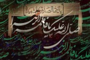 نماهنگ شهادت حضرت زهرا سلام الله علیها با صدای حاج محمود کریمی