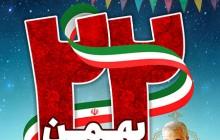 فایل لایه باز تصویر یوم الله ۲۲ بهمن / یادبود شهید سردار سلیمانی