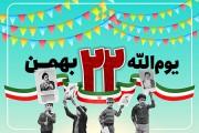 فایل لایه باز تصویر یوم الله ۲۲ بهمن