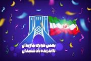 فایل لایه باز تصویر دهه فجر / بهمن خونین جاویدان