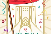 فایل لایه باز تصویر دهه فجر / استقلال، آزادی، جمهوری اسلامی