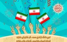 فایل لایه باز تصویر دهه فجر /  این بانگ آزادی ست، کز خاوران خیزد