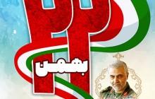 فایل لایه باز تصویر ۲۲ بهمن در حکم عید غدیر است / یاد بود سردار سلیمانی