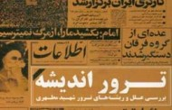 معرفی کتاب/ ترور اندیشه: بررسی علل و ریشه های ترور شهید مطهری
