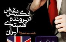 معرفی کتاب/نقش انگلیس در پرونده هسته ای ایران