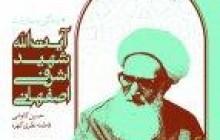 معرفی کتاب/ زندگی و مبارزات آیت الله شهید اشرفی اصفهانی