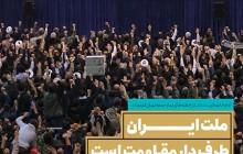سخن نگاشت / ملت ایران طرف دار مقاومت است
