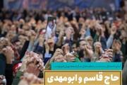سخن نگاشت / حاج قاسم و ابومهدی، یک مکتب و یک راه هستند