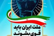 فایل لایه باز تصویر ملت ایران باید قوی بشوند