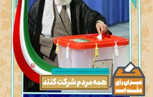 فایل لایه باز تصویر همه مردم در انتخابات شرکت کنند